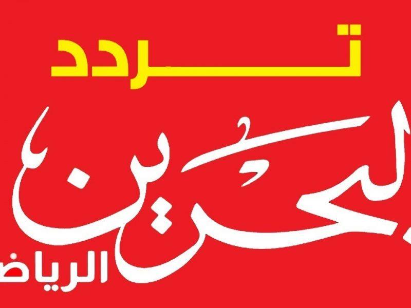تردد قناة البحرين الرياضية 2020 على النايل سات