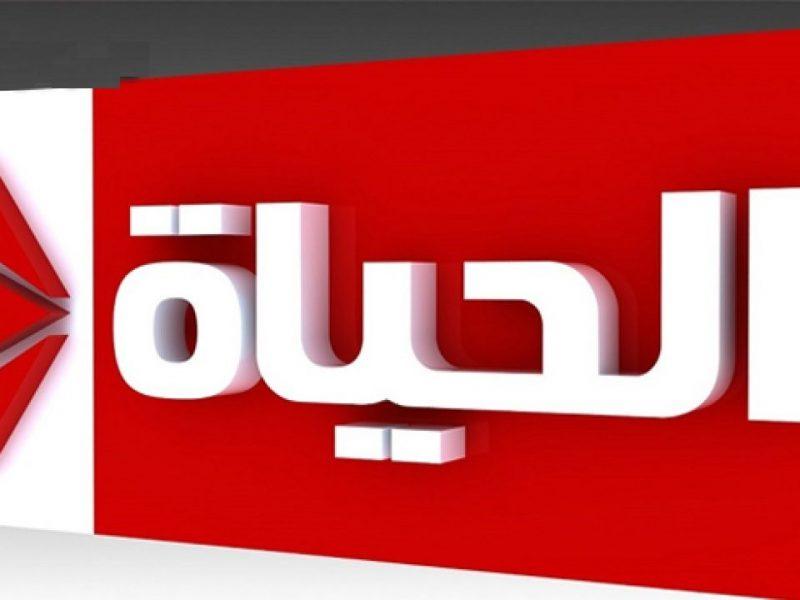 تردد قناة الحياة الحمراء الجديد على النايل سات