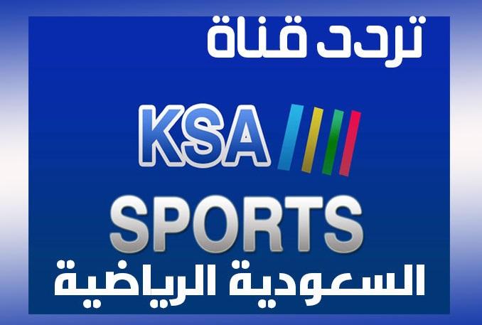 تردد قناة السعودية الرياضية 5 2020 على العرب سات