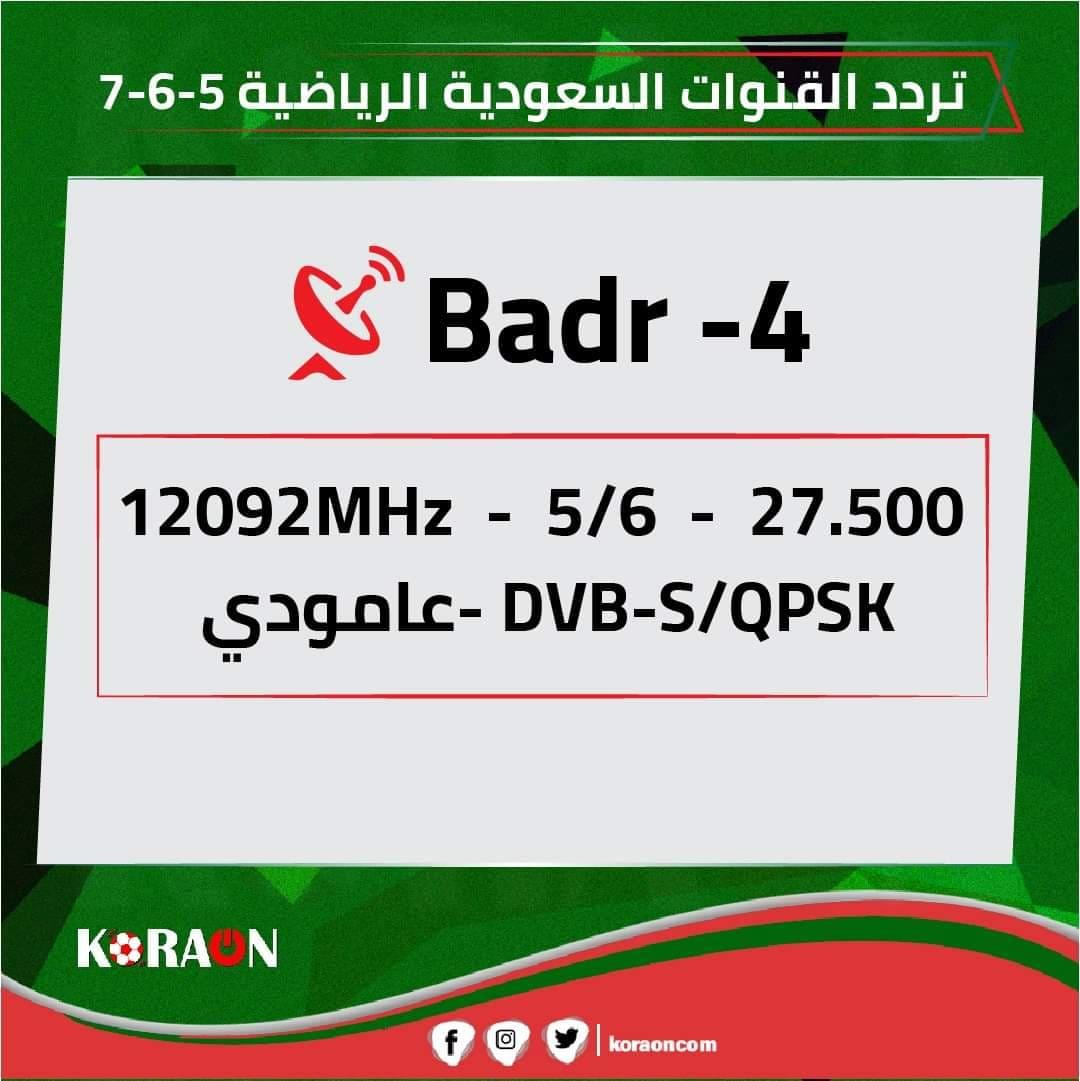 تردد قناة السعودية الرياضية 6 على العرب سات 2020