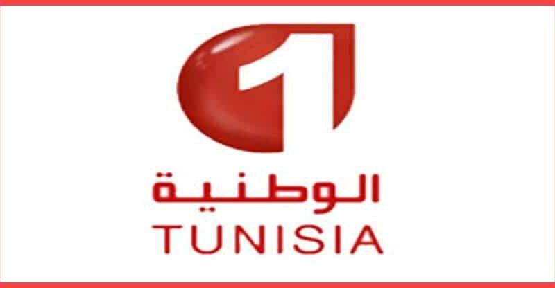 تردد قناة الوطنية التونسية 1 الجديد على النايل سات