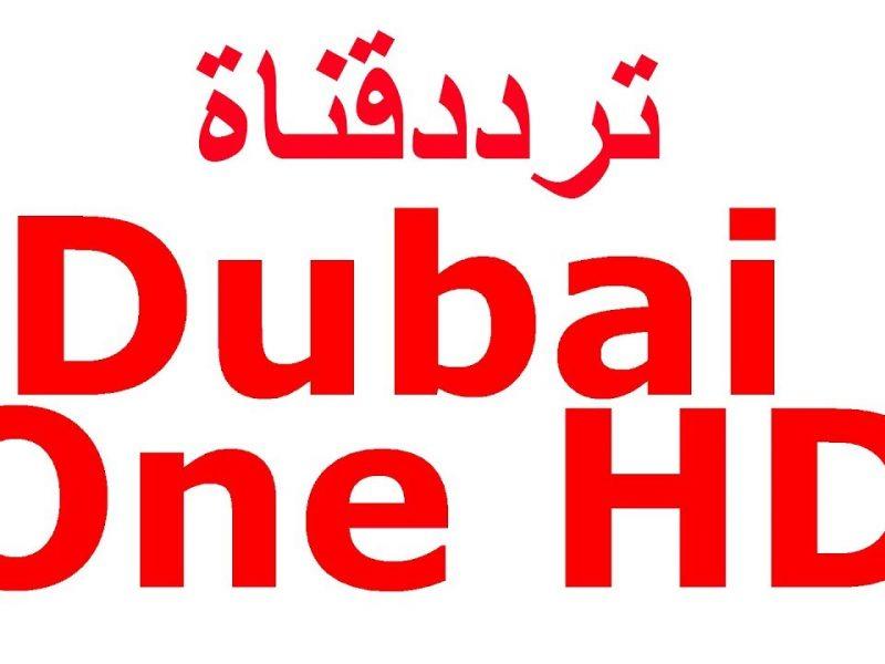 تردد قناة دبي وان 2020 على النايل سات والعرب سات
