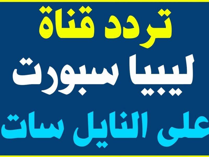 تردد قناة ليبيا سبورت 2021 على النايل سات والعرب سات