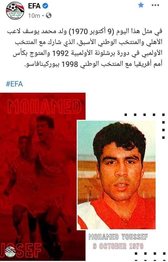 احتفال اتحاد الكرة بمحمد يوسف
