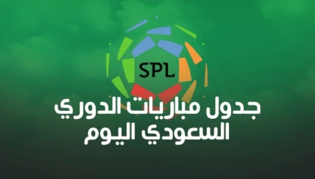 مواعيد مباريات اليوم والقنوات الناقلة بالدوري السعودي