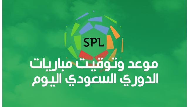 مواعيد مباريات الدوري السعودي اليوم الخميس والقنوات الناقلة