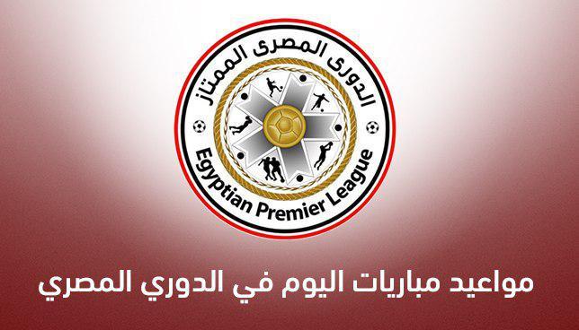 مواعيد مباريات الدوري المصري اليوم الخميس والقنوات الناقلة