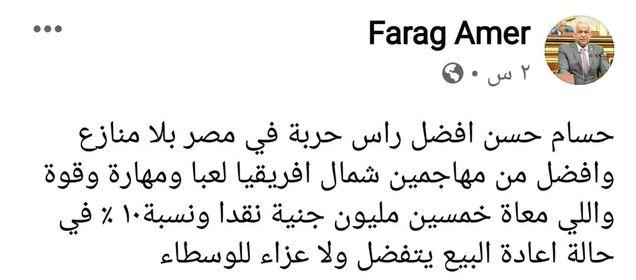 فرج عامر عبر فيس بوك