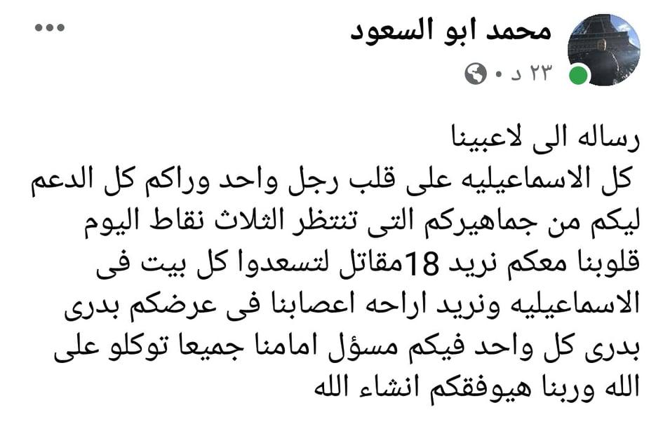 محمد أبو السعود على فيسبوك