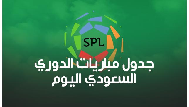 مواعيد مباريات الدوري السعودي اليوم والقنوات الناقلة