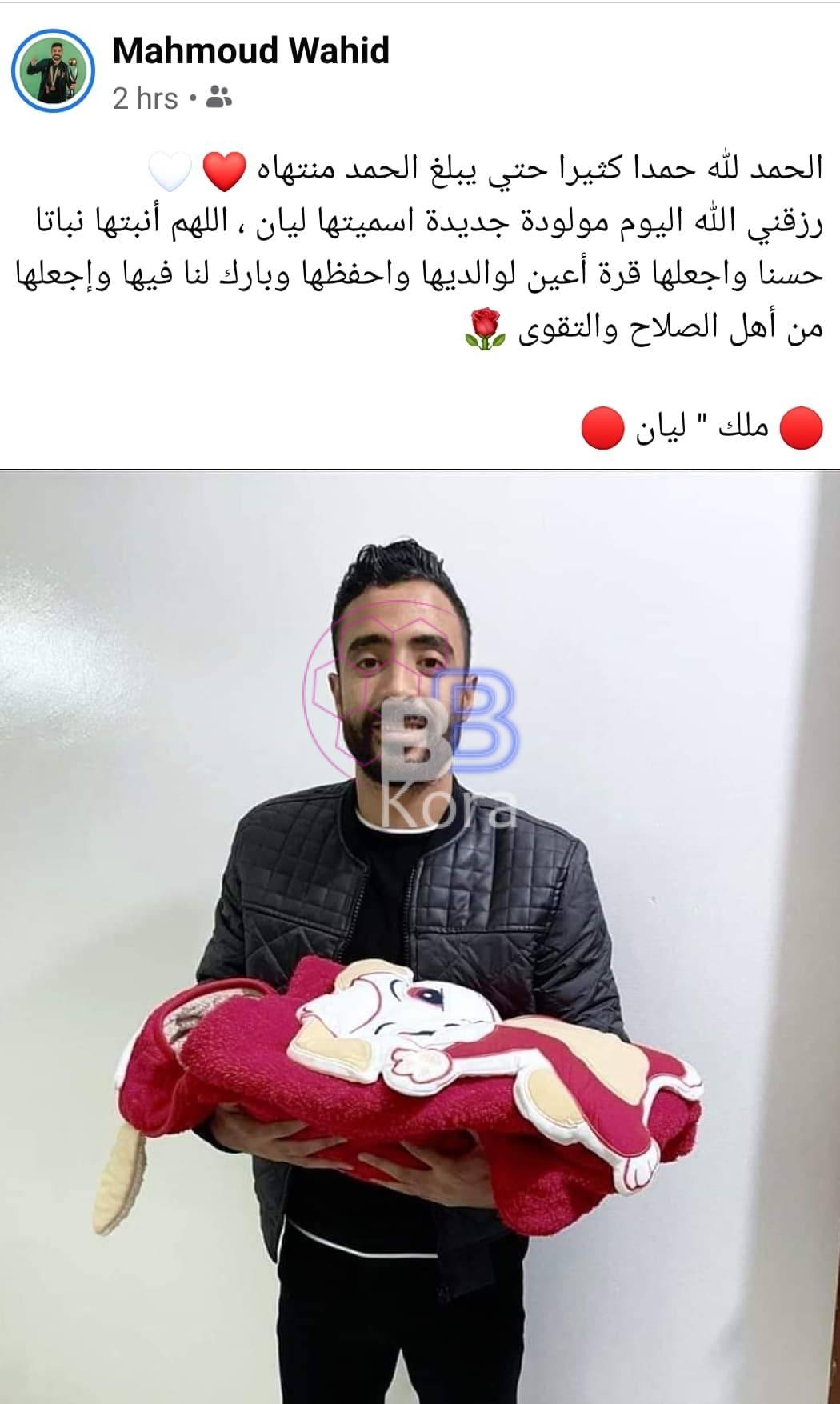 لاعب الأهلي يرزق بمولود جديد