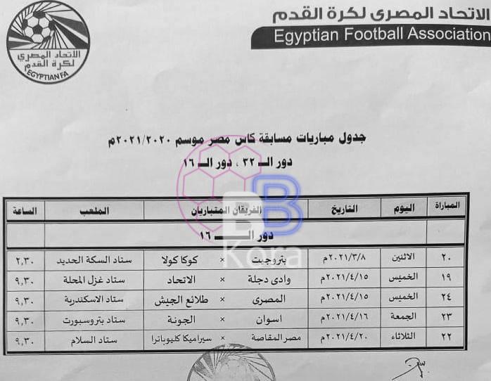 اتحاد الكرة يعلن مواعيد دور ال 16 لكأس مصر