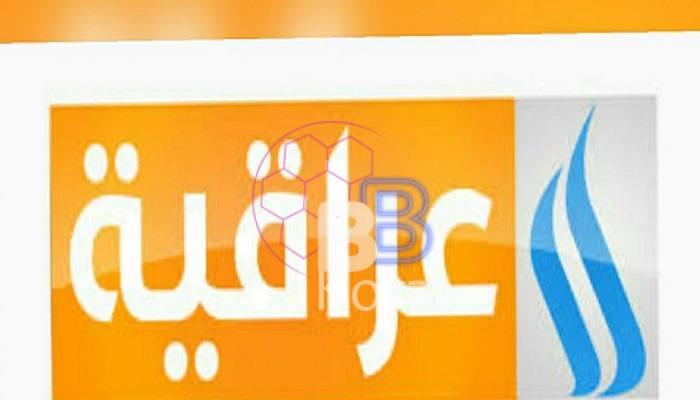 تردد قناة العراقية 2021 بعد التحديث الجديد على جميع الاقمار الصناعية