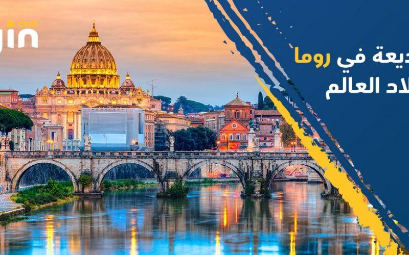 نزهة بديعة في روما – أجمل بلاد العالم